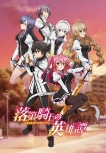 Anime Like Rakudai Kishi no Cavalry