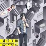 7 Anime Like Subete ga F ni Naru: The Perfect Insider