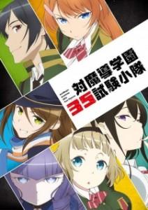 Anime Like AntiMagic Academy 35th Test Platoon