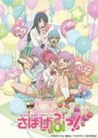 Anime Like Sabagebu!