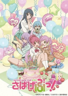 Anime Like Sabagebu!