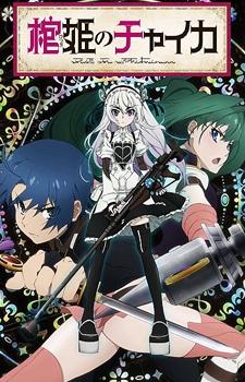 Anime Like Hitsugi no Chaika