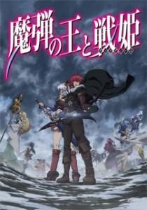 Anime Like Lord Marksman and Vanadis