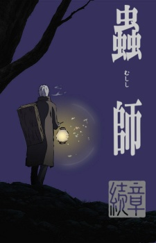 Anime Like Mushishi Zoku Shou