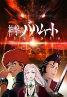Anime Like Rage of Bahamut