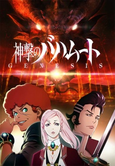 Anime Like Rage of Bahamut