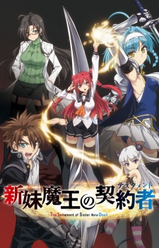 Anime Like Shinmai Maou no Testament