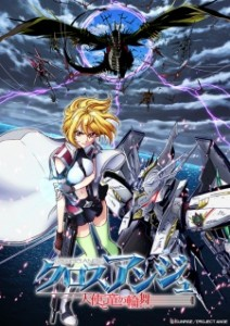 Cross Ange Rondo of Angels and Dragons
