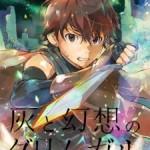 8 Anime Like Grimgar of Fantasy and Ash [Hai to Gensou no Grimgar] [Recommendations]