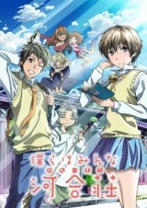 Anime Like Bokura wa Minna Kawaisou