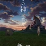 7 Anime Like From the New World [Shinsekai Yori]
