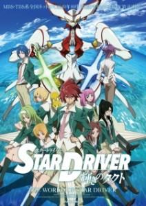 Star Driver, Kagayaki no Takuto
