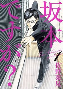 Havent You Heard Im Sakamoto M