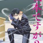 Anime Review: Sakamoto Desu Ga?