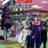 [Anime Review] JoJo's Bizarre Adventure: Diamond is Unbreakable