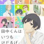 8 Anime Like Tanaka-kun is Always Listless [Tanaka-kun wa Itsumo Kedaruge] [Recommendations]