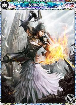 Goddess Knight