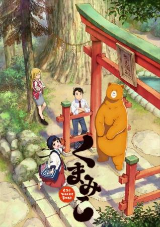 Kumamiko Girl Meets Bear
