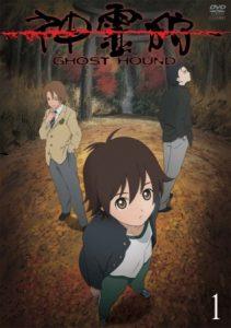 ghost-hound